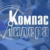КомпасЛидера - правовые семинары в СПб