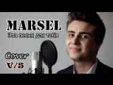 Mарсель–эта песня для тебя (Cover by Valentin Santino) // viola, contrabas, guitar