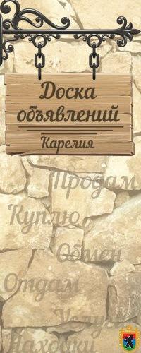 Петрозаводск доска объявлений как подать объявление о продаже квартиры без посредников