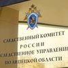 СУ СК России по Липецкой области