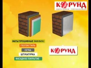 Корунд - жидкая сверхтонкая теплоизоляция - Презентация в Тюмени.