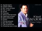 Юрий Алмазов - Седая Сибирь (2005)