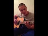 Тимур Гатиятуллин (Честный) - Боже просвети путь(под гитару)