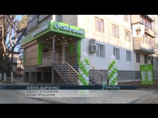 Возобновление работы отделения в г. Тирасполе по адресу ул. К. Маркса, 165 (район ТЦ «ДИК»).