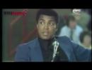 Великая речь Мухамеда Али