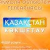 Қазақстан Көкшетау