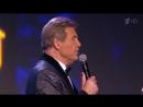 Юбилейный концерт Льва Лещенко в Государственном Кремлевском Дворце 12.08.2017