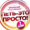 """Вокальный проект """"Петь-это просто"""" 2 СЕЗОН"""