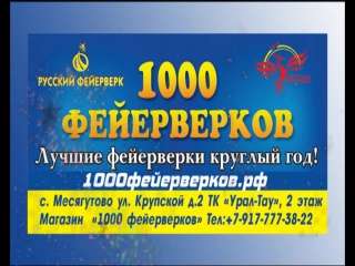 1000 фейерверков