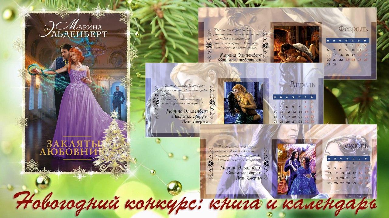МАРИНА ЭДЕЛЬБЕРГ ЛЕДИ ЭНГЕРИИ ЗАКЛЯТЫЕ ЛЮБОВНИКИ СКАЧАТЬ БЕСПЛАТНО