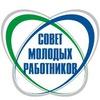 """Совет молодых работников ПО """"Старт"""""""