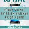 IQ TIME | Quiz Омск