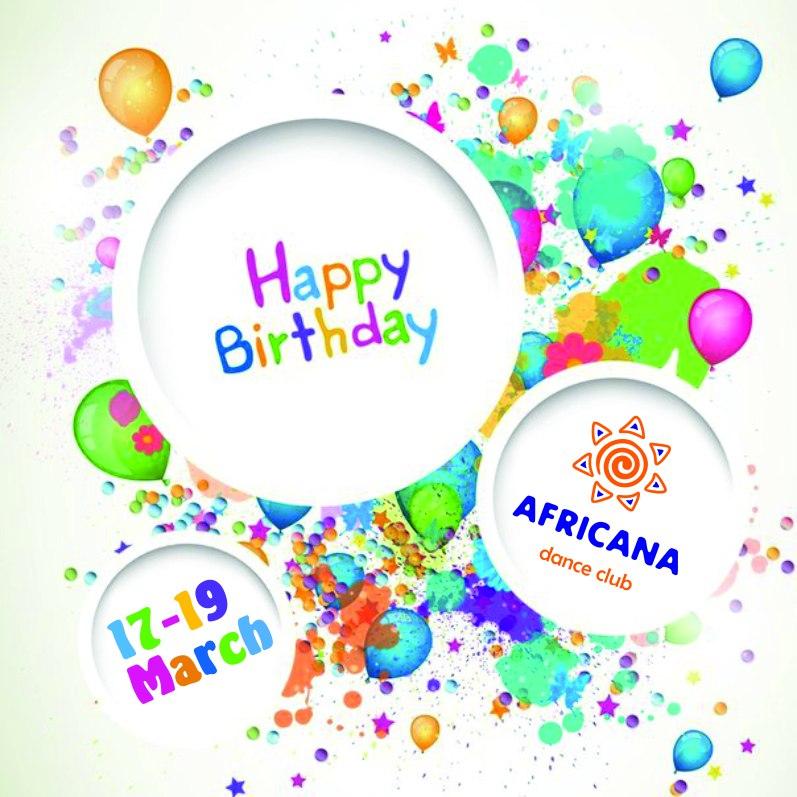 17, 18, 19 марта 2017|KIZ День Рождения AFRICANA