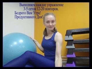 утренняя ЗАРЯДКА с Марией Левченковой
