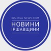 Irshava News.com