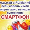 """Развлекательный центр """"МАЛИБУ"""""""
