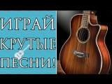 Красивые и Простые Песни на Гитаре с Аккордами Для Начинающих (Часть 3)
