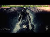 The Elder Scrolls V: Skyrim #4