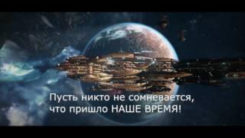 Battlefleet Gothic Armada - Tau Empire Trailer (rus.sub)(Fordar)