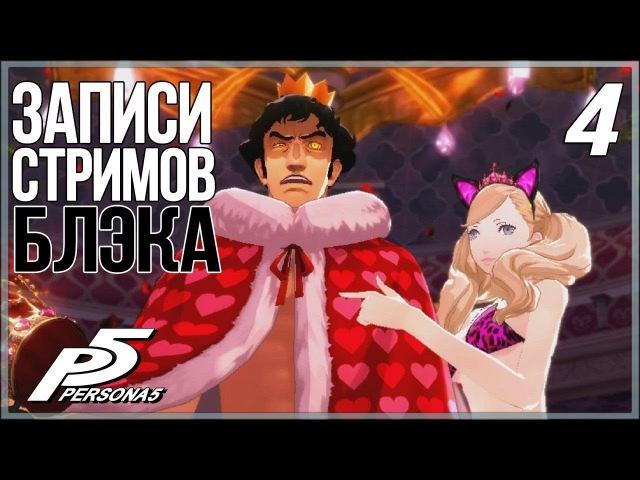 Persona 5 4 - ФИЗРУК НАКАЗАН!