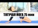 Медленная тягучая йога 75 минут все уровни | chilelavida йога с Леной