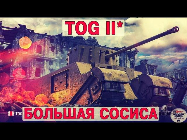 TOG II* - БОЛЬШАЯ СОСИСА