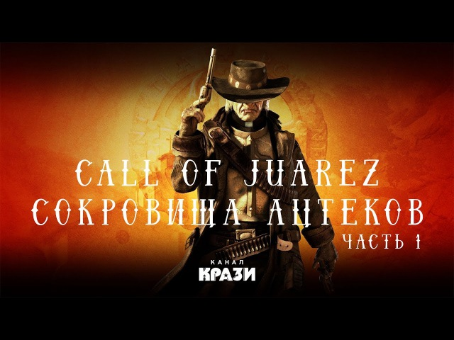 [Call of Juarez] 1 - СТАРЫЙ ЗЛОЙ ГОРОД