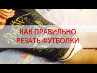 My Kite лайфхак: Как правильно резать футболки