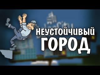 НЕУСТОЙЧИВЫЙ ГОРОД (Симулятор) - BalanCity