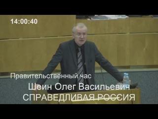 Правда об РФ прорывается даже в Госдуме! (Олег Шеин) - 15.03.2017