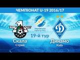 Live! - U-19 «Скала» Стрий - «Динамо» Київ