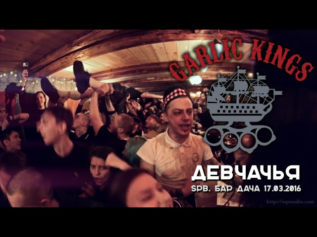 Garlic Kings - Девчачья (live@Datscha bar St.Petersburg. 2016.03.17) [2]