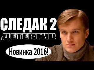 Следак 2 (2016) новые детективы 2016, русские криминальные фильмы