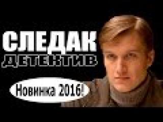Следак (2016) русские детективы 2016, фильмы про криминал