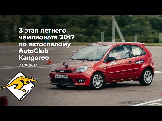 3 этап летнего чемпионата 2017 по автослалому AutoClub Kangaroo