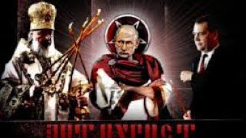 Подмена масонами В.Путина двойниками за империю зла =ГУГЛи Пророчества УПА!