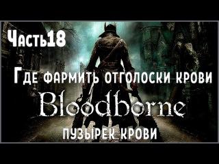 Прохождение Bloodborne №18 Где фармить отголоски крови, пузырек крови #ПроИгры #Bloodborne #BloodborneПорождениеКрови #Эксклюзив