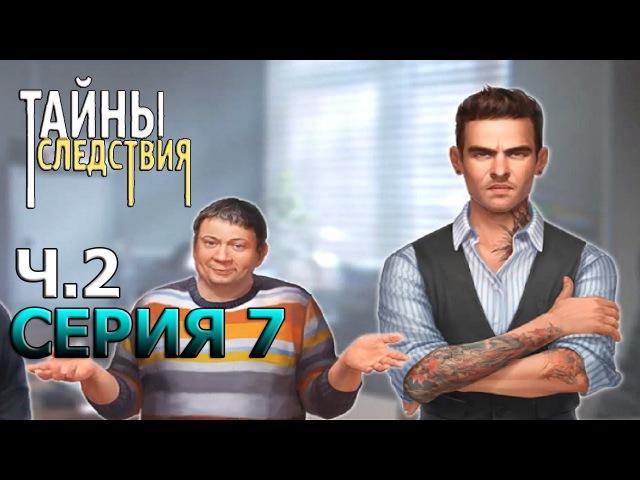 ДОПРОС ИГОРЯ ЛАПУХОВА - Тайны Следствия : Серия 7 часть 2