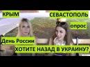 Крым. Севастополь. Опрос. Назад в Украину?