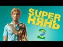 Superнянь 2 фильм в HD