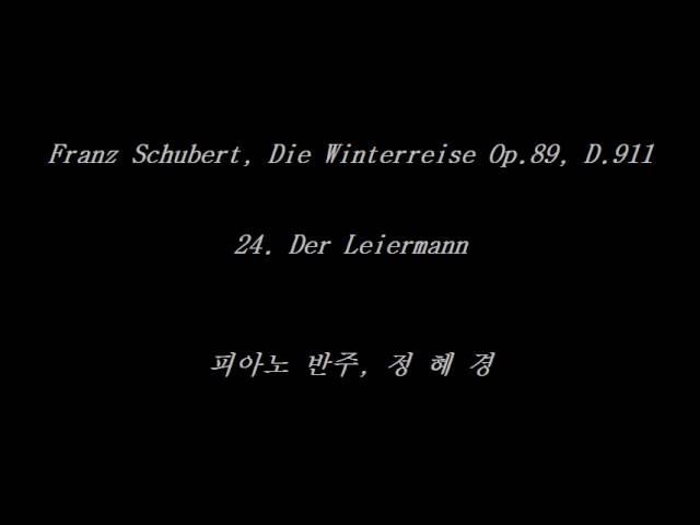 24. Der Leiermann - Winterreise Op.89, D.911 (Schubert, Franz) - Accompaniment