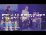 Александр Юрченко - ПУСТЬ ЦАРЬ В СЕРДЦЕ МОЁМ / King of my heart) (acoustic live) KCLC Worship