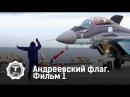 Адмирал Кузнецов. Андреевский флаг. Фильм 1