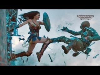 Чудо-Женщина - Русский Трейлер 2 (2017)