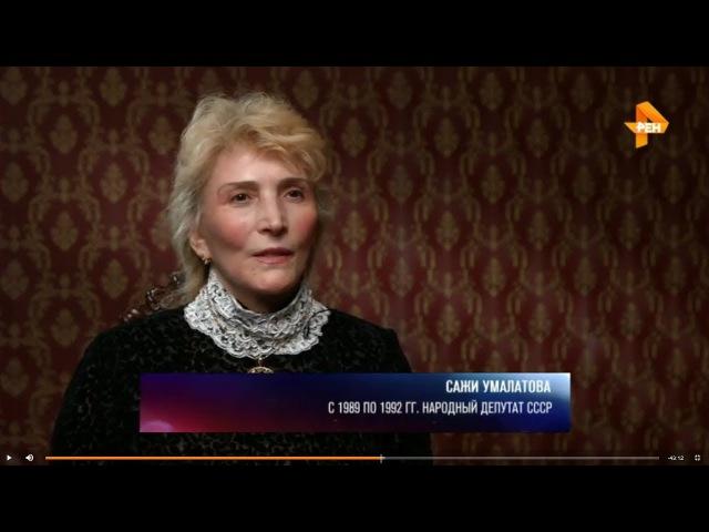 Отрывки с С. Умалатовой из док. фильма - Нас не развалят. 26 05 2017