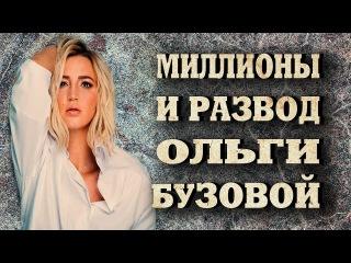 Миллионы и развод Ольги Бузовой.