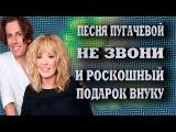Песня Пугачевой
