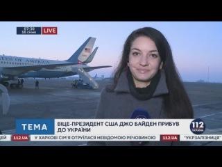 Самолет вице-президента США Джо Байдена приземлился в Борисполе