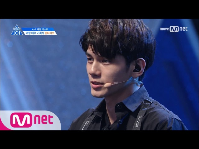 PRODUCE 101 season2 [단독/1회] 마인드 갑 옹 ㅣ판타지오 옹성우 170407 EP.1