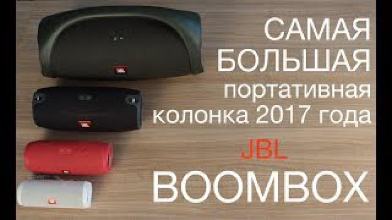 Обзор портативной колонки JBL Boombox, тест звука. Сравнение размеров с JBL Xtreme, Charge 3, Flip 4